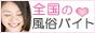 大阪風俗アルバイト & 神戸デリヘル 全国の高収入求人サイト